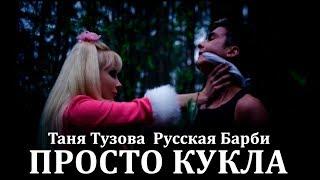 Смотреть клип Татьяна Тузова - Просто Кукла