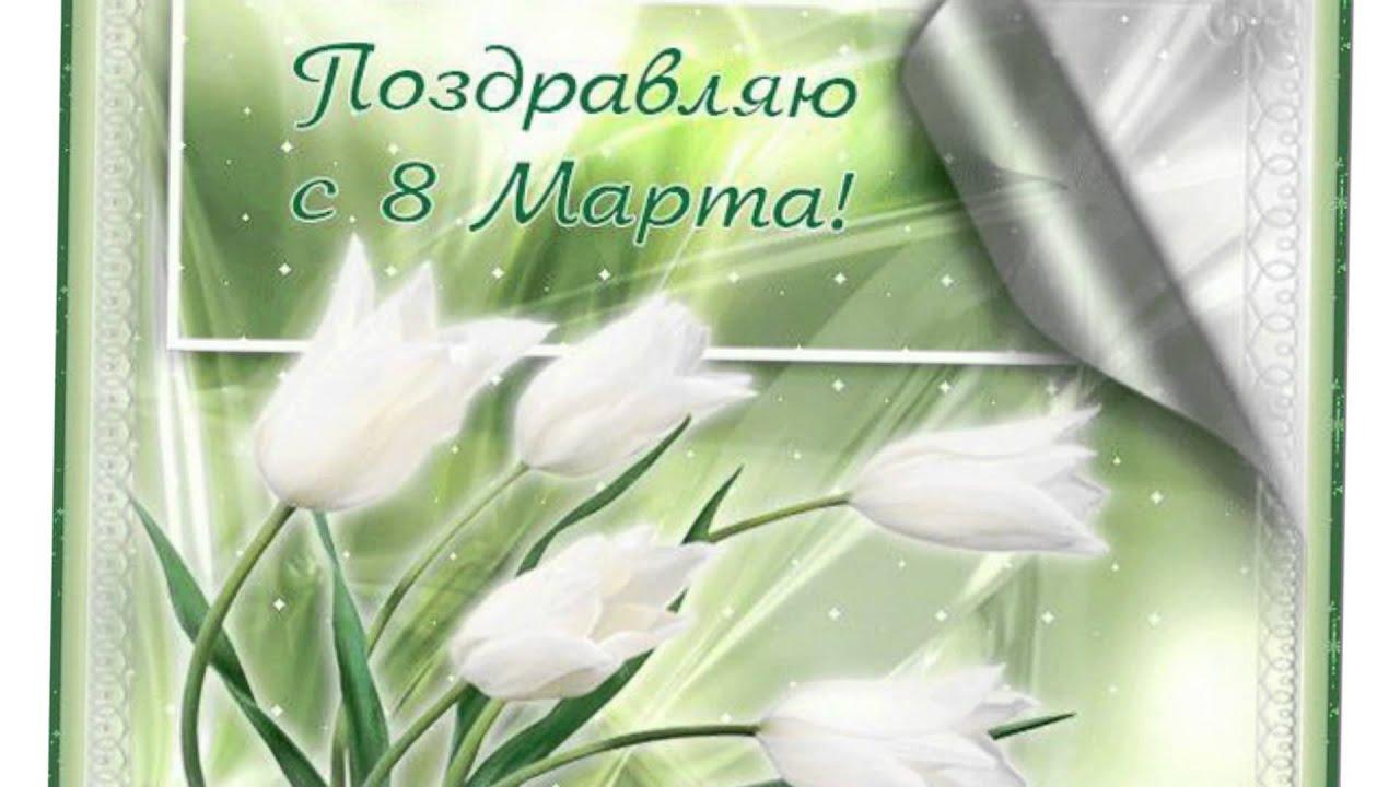 Картинки ватсап с 8 марта, благодарность