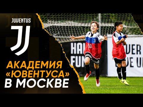 """СПЕЦВЫПУСК: Академия """"Ювентуса"""" в Москве   Juventus Academy Moscow"""