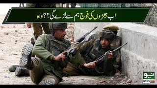 Now the army of the cowards will fight with us? Watch Reality of Funny Indian Army