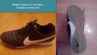 оПЫТ ИГРЫ в NIKE - КАК ВЫБРАТЬ ОБУВЬ ДЛЯ ФУТЗАЛА  Обувь для мини-футбола, Футзальная обувь, буцы