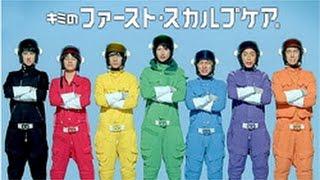 5篇 関ジャニ∞ CM スカラボシャンプー