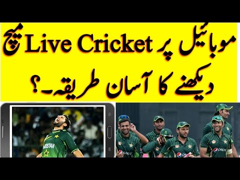 How to Play Live Cricket Match on your mobile phone and android devices 2017