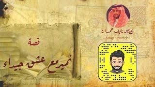 نآيف حمدان - قصة نمير مع عشق جيداء و الاشتر