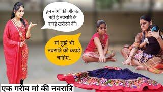 गरीब की नवरात्रि, Navratri ki kahani, Hindi Moral Story,Lockdown story,Ajay Chauhan,Mr & Mrs Chauhan