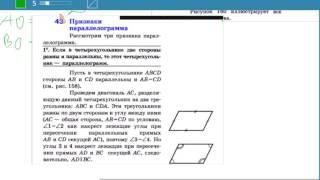 Определение параллелограмма, его свойства и признаки
