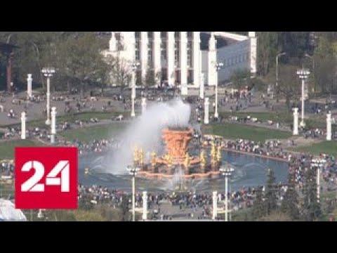 """""""Погода 24"""": какой будет погода на майских праздниках - Россия 24"""