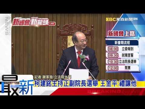 最新》柯建銘主持正副院長選舉 王金平:禮讓他