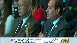 أخر النهار - الرئيس في منتدى الشباب : الدول المتقدمة لديها معدل نمو سكاني متوازن بخلاف الدول النامية