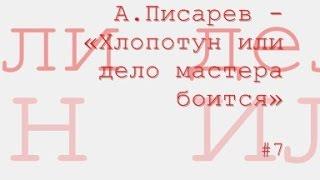Хлопотун или дело мастера боится, Александр Писарев радиоспектакль слушать онлайн
