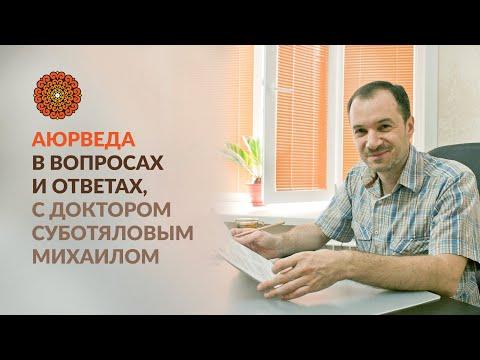 Аюрведа в вопросах и ответах, с доктором Суботяловым Михаилом