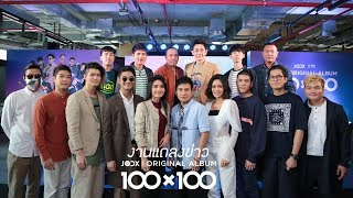 [คลิปเต็ม]  GMM  x JOOX  คลอดโปรเจ็กต์ยักษ์แห่งปี   JOOX Original Album 100 x100