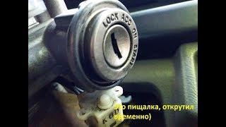 видео Контактная группа замка зажигания  ремонтируем своими руками : Видео