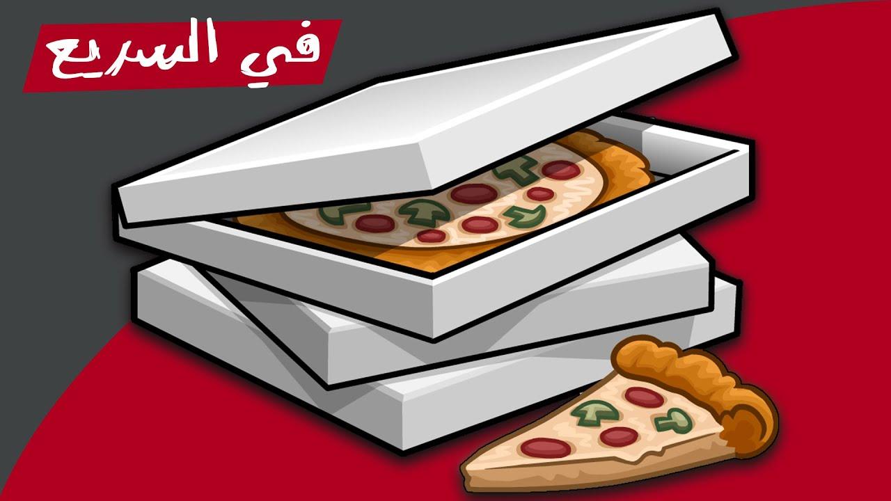 ليه علبة البيتزا مربعة؟ وبتتقطع مثلثات؟ مع إنها مدورة!