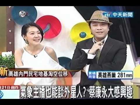 中天新聞》氣象主播戴立綱上節目 接受小S犀利問話