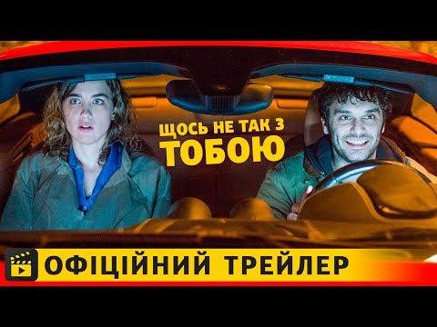 трейлер Щось не так з тобою (2019) українською