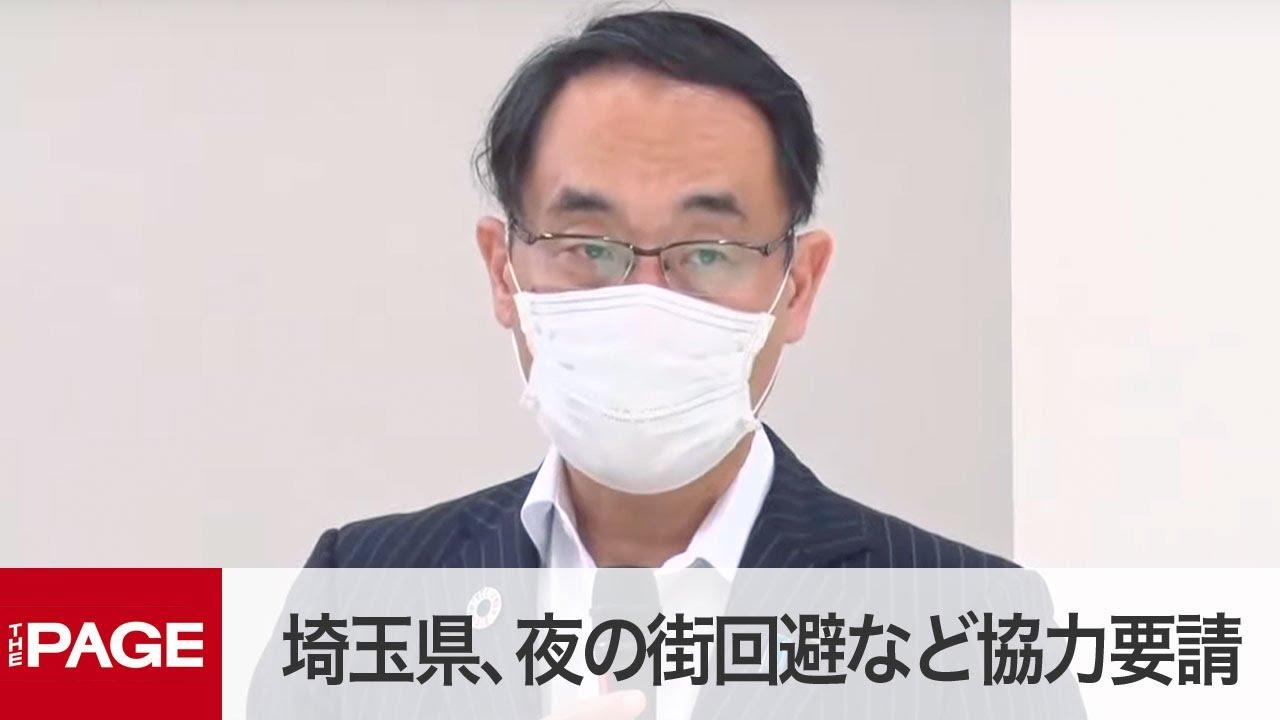 埼玉県、夜の街回避や都内への外出自粛など協力要請 大野知事が会見(2020年7月8日)