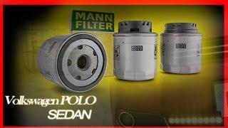 Разбираем масляный фильтр MANN. VW POLO SEDAN.
