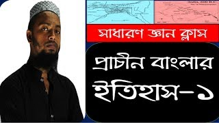 প্রাচীন বাংলার ইতিহাস-১ History of ancient Bangal- 1
