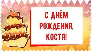 С Днем рождения, Костя! Красивое видео поздравление Косте, музыкальная открытка, плейкаст