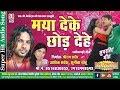 अशोक सर्वंश cg song मया देके छोड़ देहे  ashok sharvansh-new hit chhattisgarhi geet HD video 2017 sb