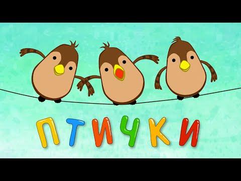 Детские песенки - Песенка про птичек