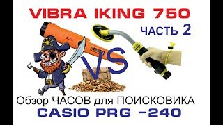 Garrett At pinpointer vs Vibra KING 750 финал, Обзор часов для поисковика CASIO PRG-240-1E