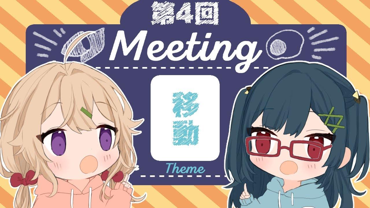 第4回なるはるミーティング