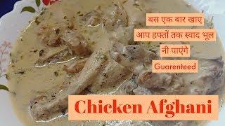 Chicken Afghani gravy recipe||perfect recipe of making chicken afghani