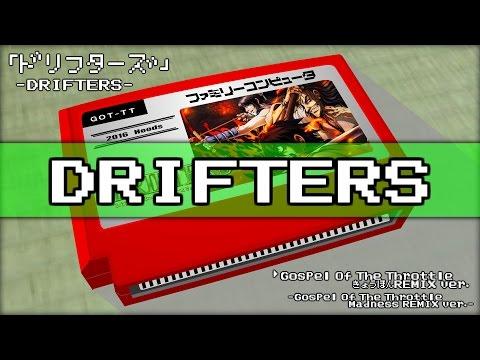Gospel of the Throttle Madness Remix Ver./DRIFTERS 8bit