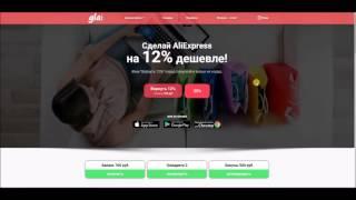 видео Новое AliExpress Cash Back приложение от EPN