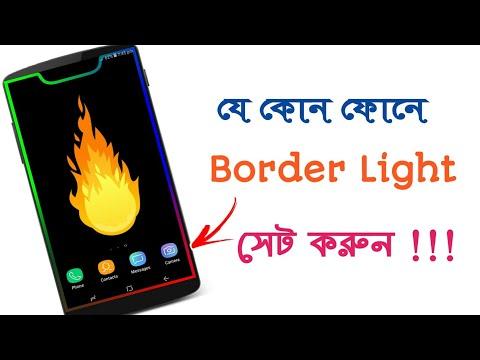 Set border light on Realme mobile