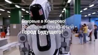 'Город Будущего' - выставка технологий в Кемерово. 0+