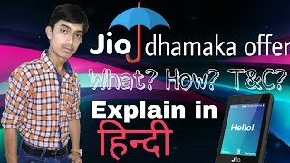 Jio Monsoon Offer Explain With Detail In Hindi 🔥🔥