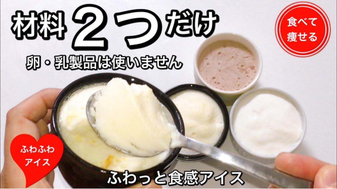 【材料2つだけ】ふわっと新食感アイスをかんたんに作る方法(卵・乳製品使いません)