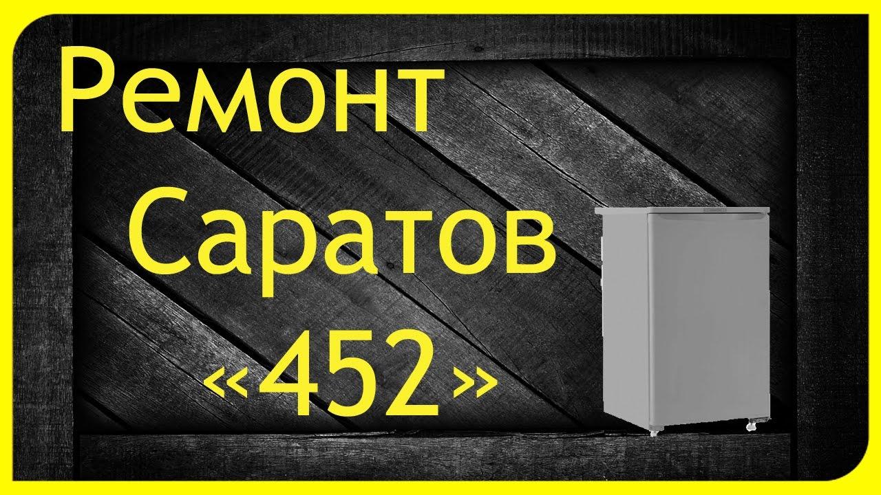 Купить. Холодильник саратов 264 кшд-150/30 белый (264(кшд. Купить. Холодильник саратов 569 (кш-220) белый однокамерный, белый.