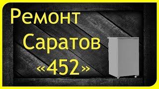 видео Ремонт морозильников «Саратов»