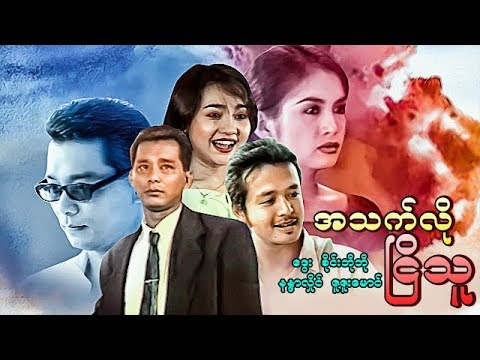 Myanmar movies-A That Lo Nyi Thu-Dway, Nandar Hlaing, Zu Zuu Maung from YouTube · Duration:  1 hour 39 minutes 43 seconds
