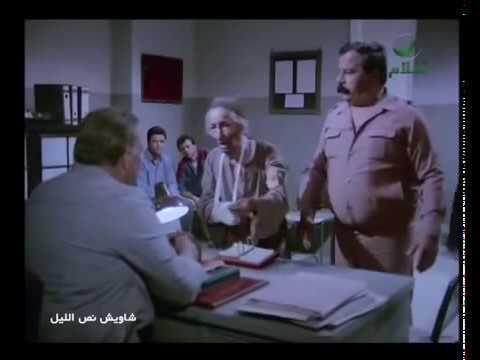 فيلم شاويش نص الليل كامل