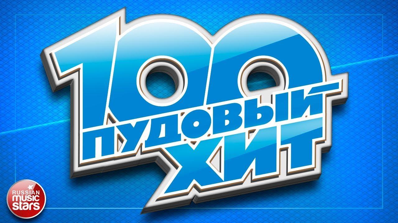 Новинка хиты русского радио скачать