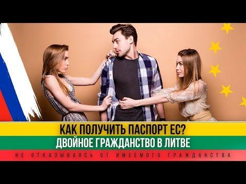 Двойное гражданство в Литве. Паспорт ЕС не отказываясь от имеемого гражданства.
