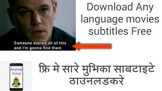 How to add any language subtitle on video use App || Best way to download subtitle in App[Hindi]