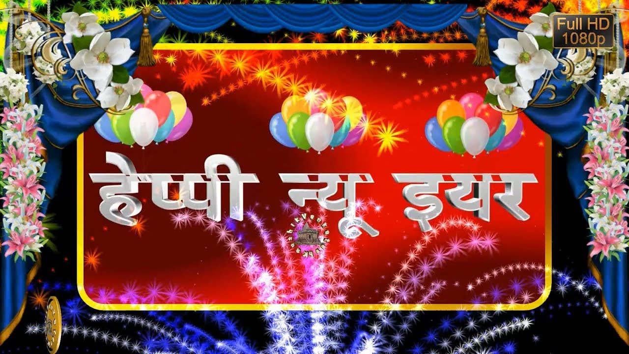 happy new year 2019 whatsapp statusmarathi best wishesgreetingsanimationvideo download