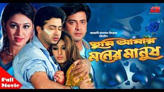 TUMI-AMAR-MONAR-MANUSH-তুমি-আমার-মনের-মানুষ-Shakib-Khan-Apu-Biswash-Bangla-Hit-Movie