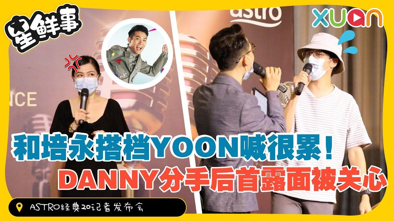 搭档培永主持 YOON喊很累! DANNY分手后首露面被一哥关心