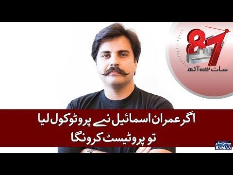 Agar Imran Ismail Ne Protocol Liya To Protest Karunga - Alamgir Khan | 7 Se 8 - SAMAA TV
