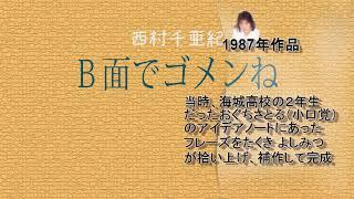 1987年作品。当時、学研の若者向け雑誌「MOMOCO」「BOMB!」で募集した...