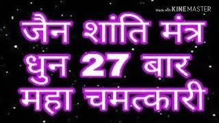 जैन शांति नाथ मंत्र 27 जाप महा फलदाई shantinath mantra powerful