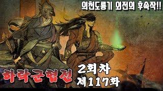 무협RPG] 하락군협전 117화 -2회차- 의천도룡기 …
