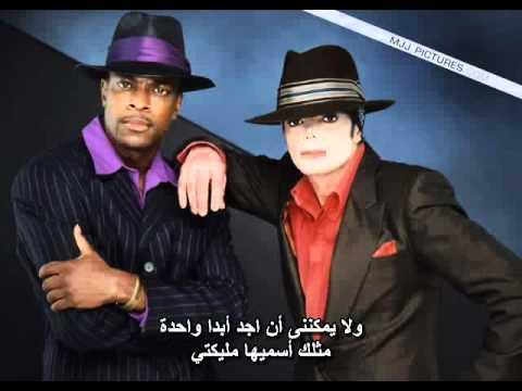 Michael Jackson - You Rock My World مترجم